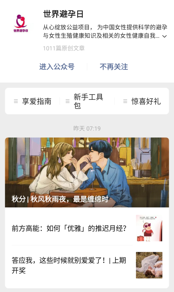 Screenshot des Kanals von Bayer zum Weltverhütungstag auf Chinesisch.